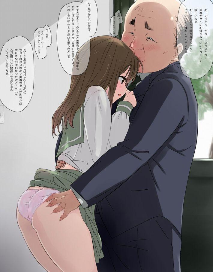【キモ男】イケメンとは程遠い容姿の男性と美少女がセックスしてる二次エロ画像【14】