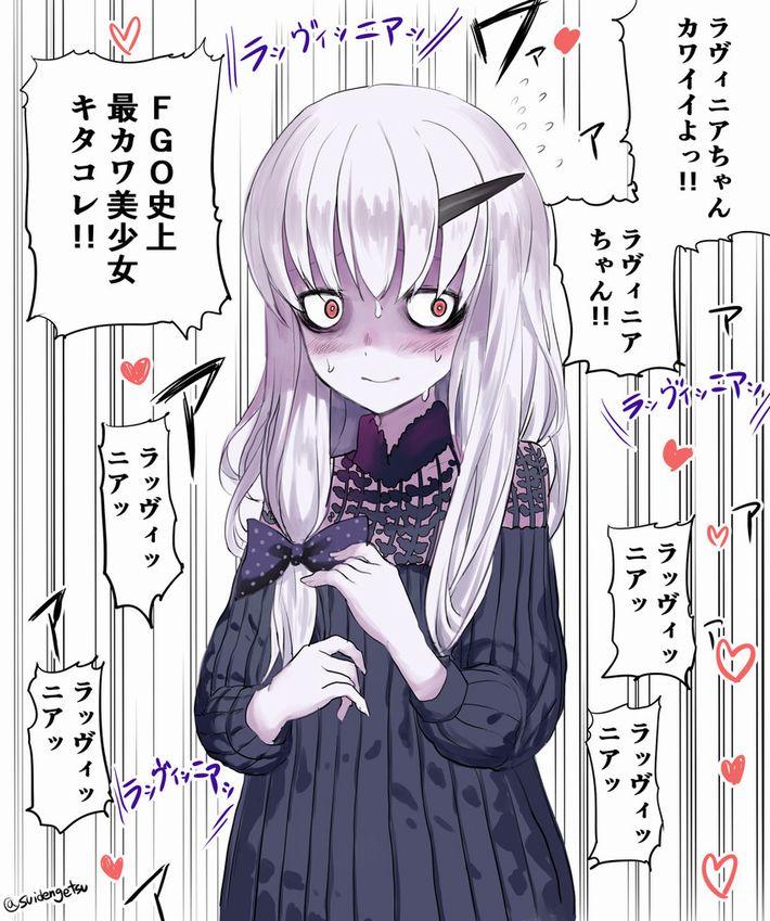 【Fate/Grand Order】 ラヴィニア・ウェイトリーのエロ画像【38】