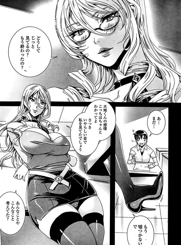 【エロ漫画】担任がセクシーすぎて勉強に集中できない生徒に、補習という名の性教育で筆おろしする巨乳教師www
