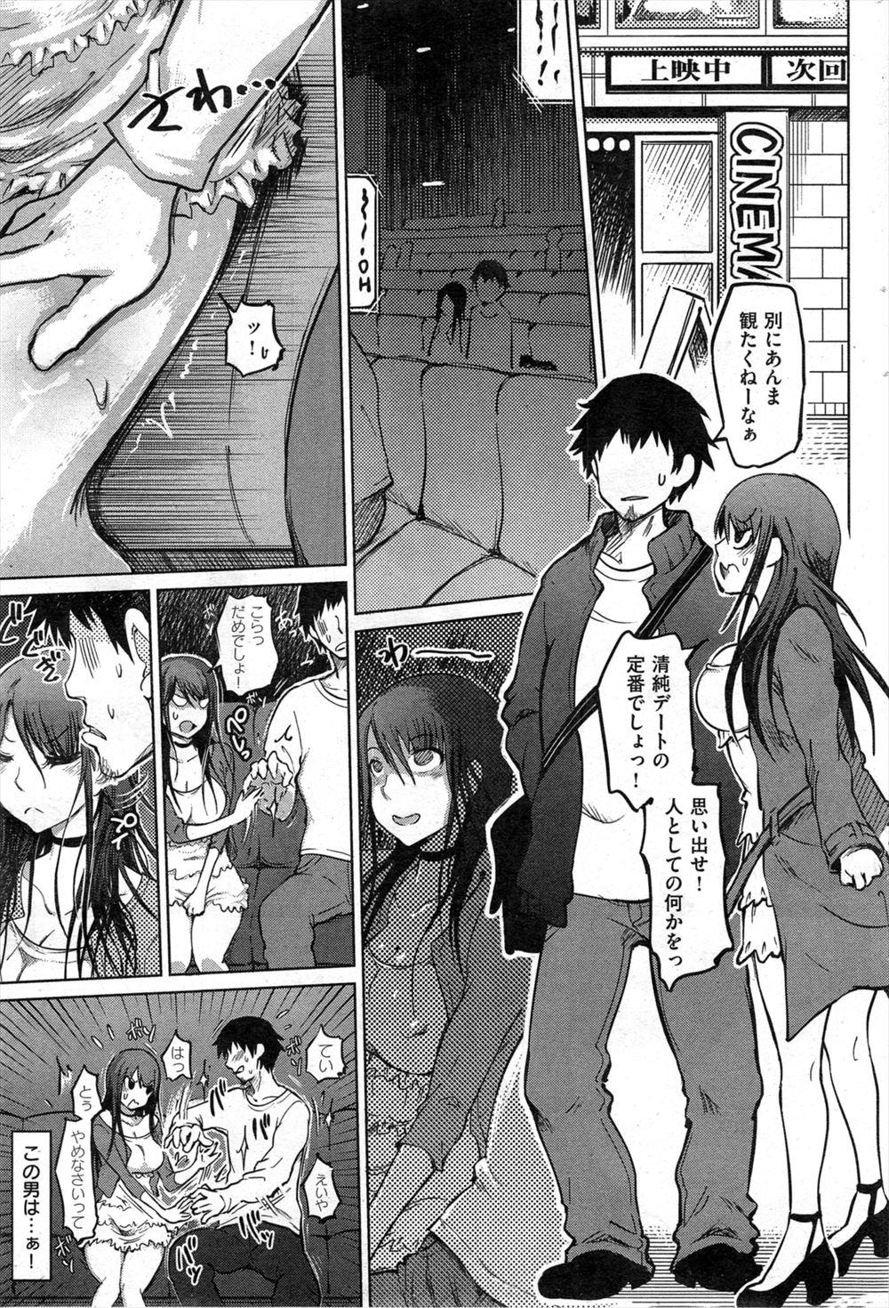 【エロ漫画】絶倫な彼氏に毎日のようにエッチを求められている彼女が普通のデートをしたいと言い出したけど…!