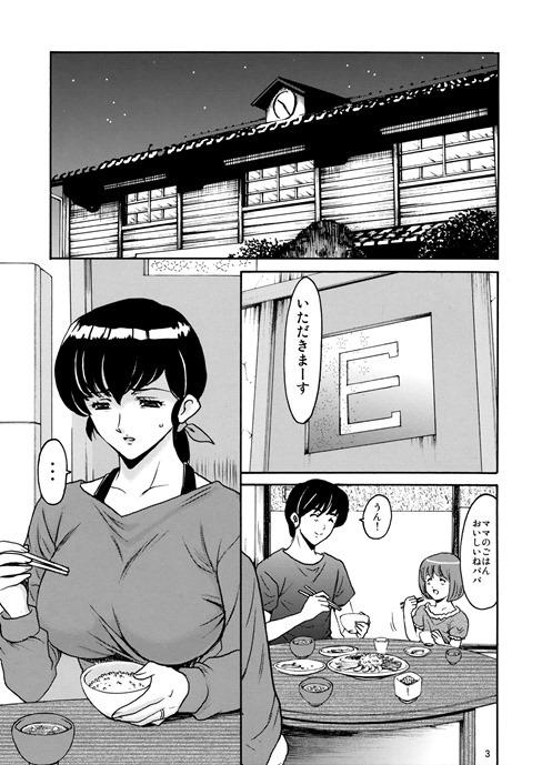 【めぞん一刻】響子さんに痴漢して駅のトイレで犯して凌辱調教!【エロ漫画同人誌】