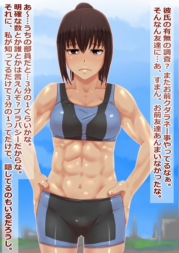 嘘喰いのエロ画像探したけど無かったので・・・亜面真琴立会人みたいな体した筋肉女子の二次エロ画像 【31】