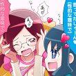 【ハートキャッチプリキュア!】キュアマリン・来海えりか(くるみえりか)のエロ画像
