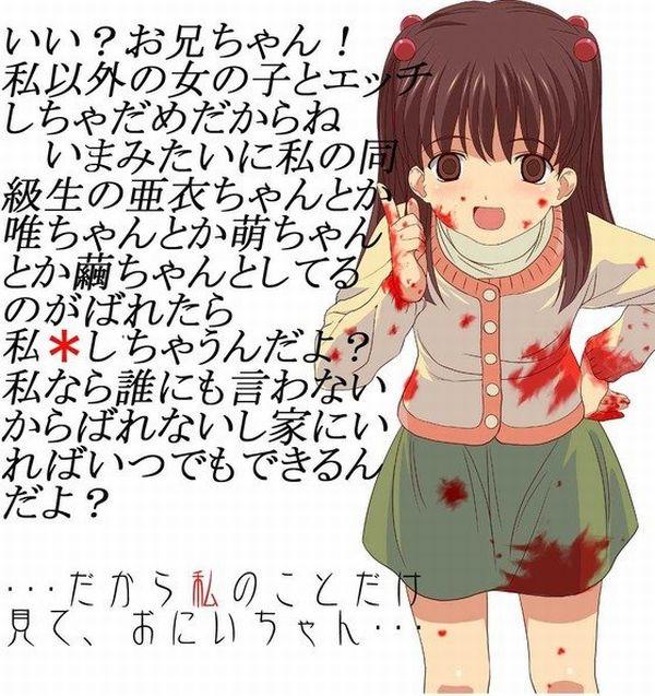 【関わってはイケナイ】ヤンデレとかメンヘラとかの病んでる女子の二次画像 【40】