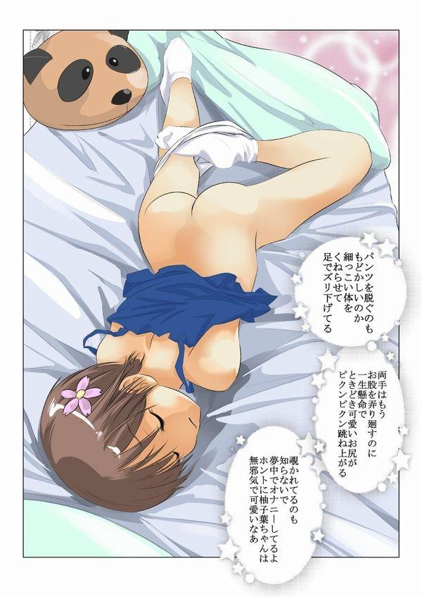【思春期突入】JS位のロリ少女がオナニーしてる二次エロ画像 【6】