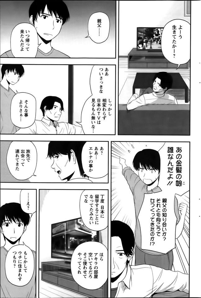 【エロ漫画】親父が連れてきた居候することになった留学生が身の回りの世話をしてくれると言うからwww【オリジナル】