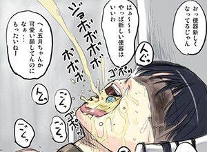 【人間便器】男のオシッコぶっかけられたり飲まされてたりしてる二次エロ画像