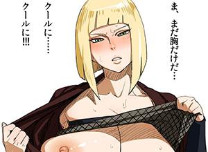 【NARUTO】サムイのエロ画像