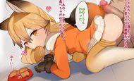 【けものフレンズ】キタキツネ(ezo red fox)のエロ画像【けもフレ】