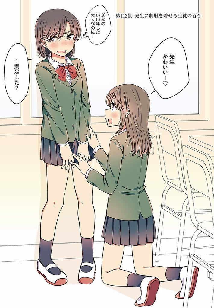 【生々しい】女子高生の日常って雰囲気の微エロな二次エロ画像【40】