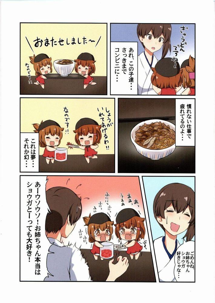 【エンペラー牛丼は】牛丼食べてる女の子達の二次画像【有りません】像【24】