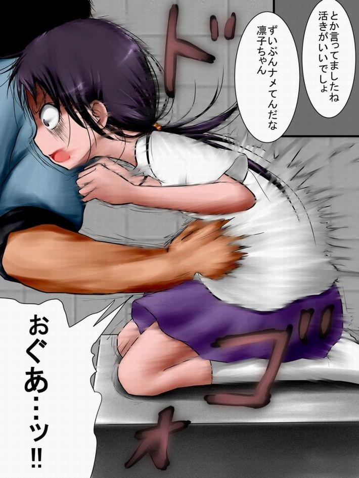 【えいえい】グーパンチでぶん殴られてる女子達の二次リョナ画像【おこった?】【40】