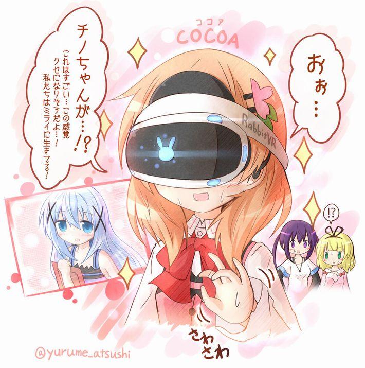 【CAPTURED】VRゴーグルを装着した女子達の二次エロ画像【EMURATED】【11】