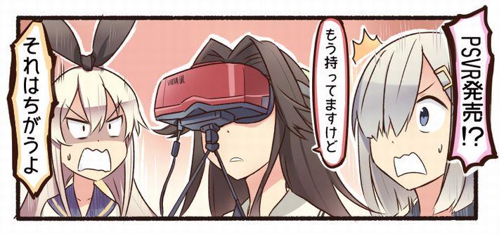 【CAPTURED】VRゴーグルを装着した女子達の二次エロ画像【EMURATED】【40】