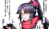 【Fate/GrandOrder】加藤段蔵(かとうだんぞう)のエロ画像