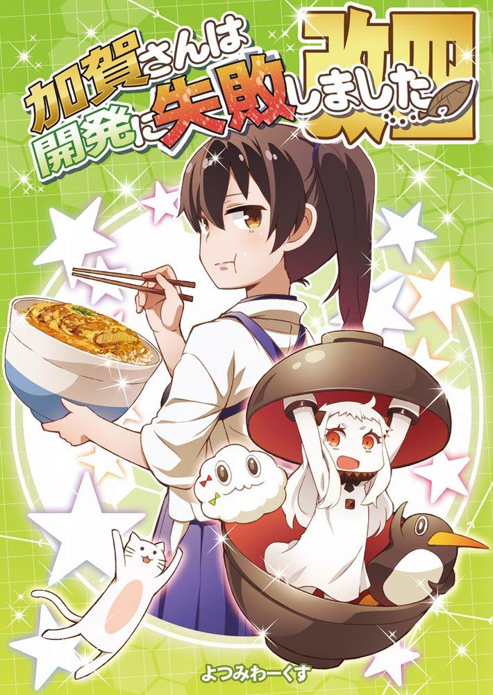 【カツ丼食えよ】カツ丼食ってる女子達の二次画像【カツ丼食えよぉ!?】【15】