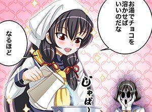 【手洗った?】バレンタインに料理を普段全くしない子がチョコレートを作ってる二次画像