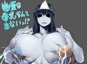 【避妊しなくて良いから便利だなぁ!?】女幽霊とエロいことしてる二次エロ画像