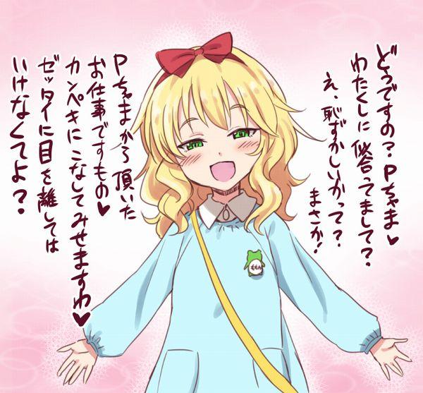 【お似合いですね】幼稚園児の服を着たちっぱい少女達の二次エロ画像【13】
