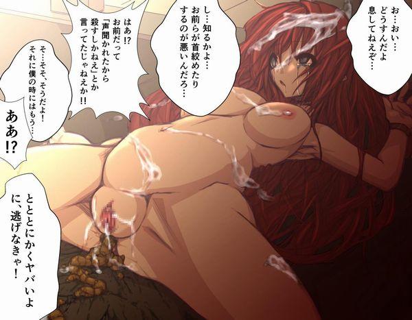 【死ぬ!死んじゃうっ!】首絞めセックス強要されてる二次エロ画像【12】