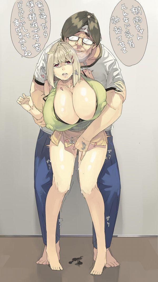 【あそぶんだ、おじさんと!】オッサンと少女が性行為をしている二次エロ画像【23】