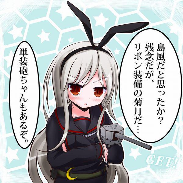 【艦これ】菊月(きくづき)のエロ画像【艦隊これくしょん】【68】