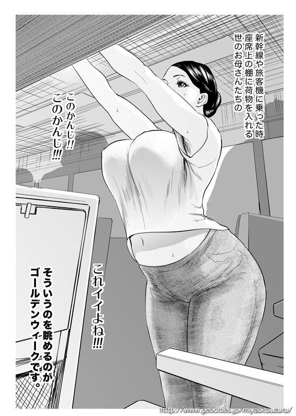 【女子じゃないから】腋毛生えてるBBAの二次エロ画像【女子力なんて無い】【4】