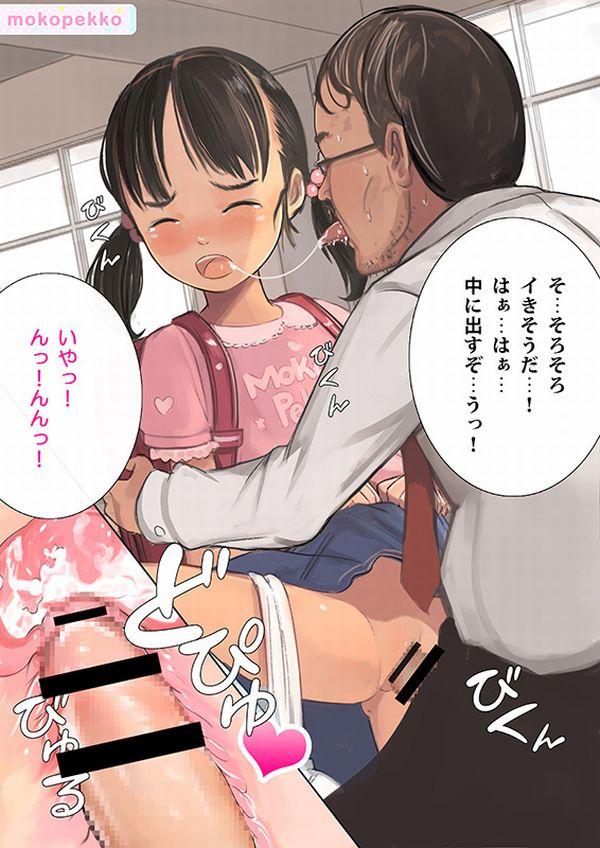 【闇深】少女とオッサンがセックスしてる二次ロリ画像【1】