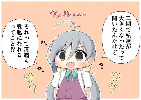 【艦これ】清霜(きよしも)のエロ画像【艦隊これくしょん】【75】