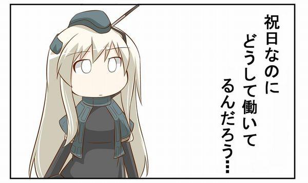 【艦これ】U-511(ゆーごひゃくじゅういち)のエロ画像【艦隊これくしょん】【80】