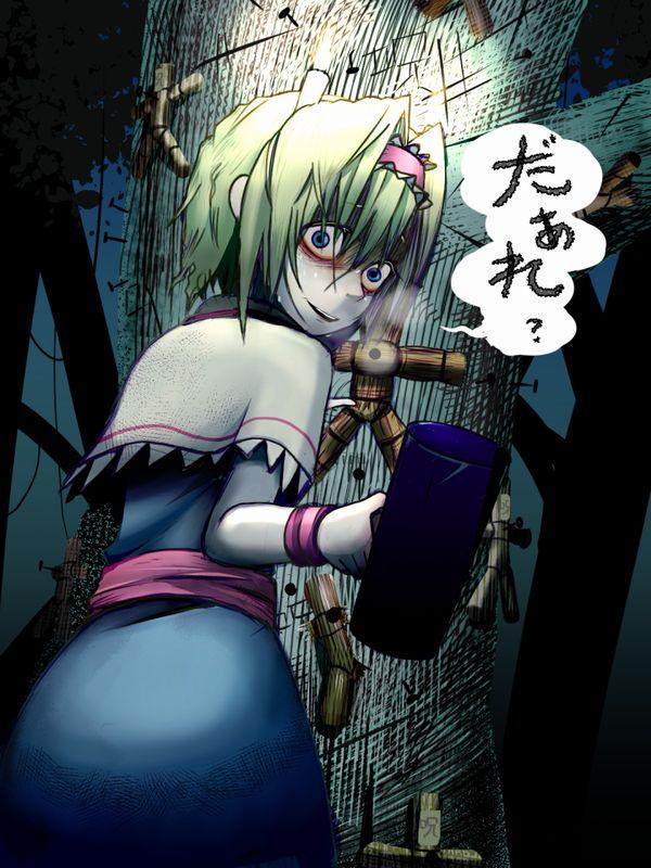 【人を呪わば穴2つだけど】藁人形を手にした女の子の二次画像【穴は一つしかないから】【1】