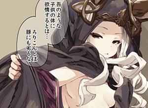 【グラブル】スカーサハのエロ画像【グランブルーファンタジー】