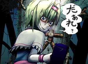 【人を呪わば穴2つだけど】藁人形を手にした女の子の二次画像【穴は一つしかないから】