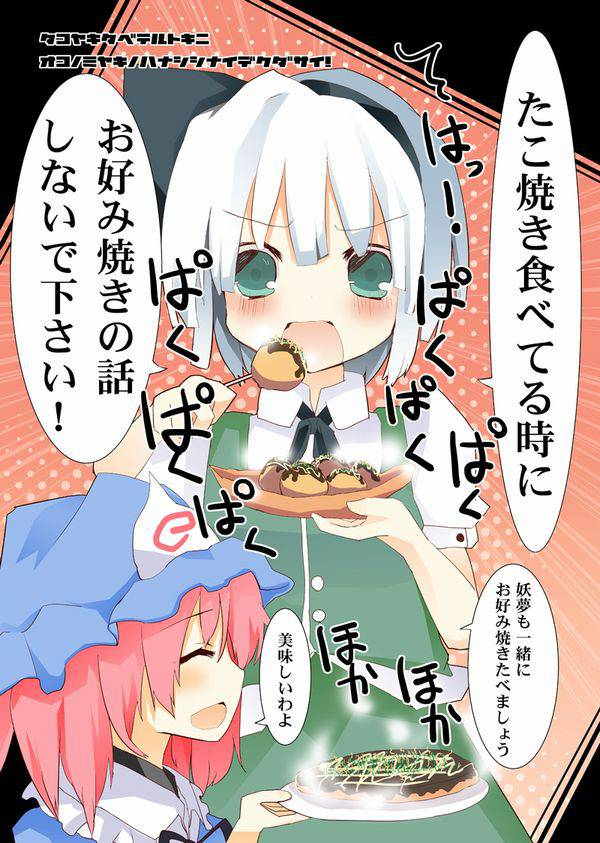 【大阪】お好み焼きと女子の二次画像【広島】【38】