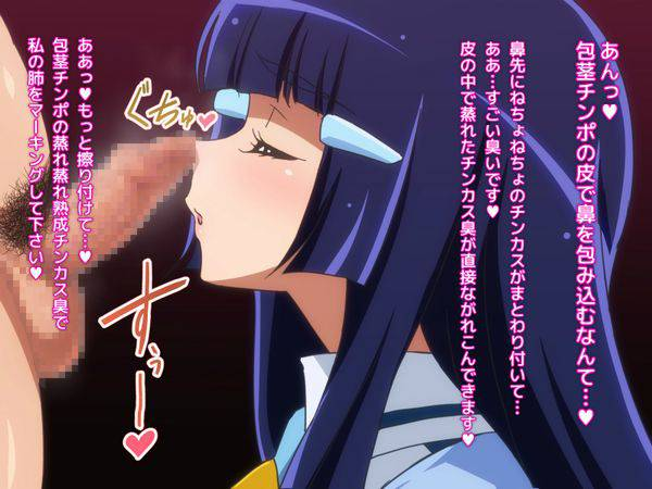 【キくぜ!】チンポのニオイを嗅ぐ女子達の二次エロ画像【12】