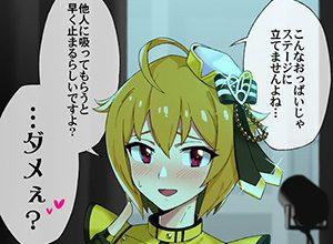 【ミリマス】伊吹翼(いぶきつばさ)のエロ画像【アイドルマスターミリオンライブ!】