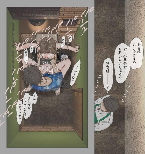 【ホテル代節約】トイレで援交セックスしてる二次エロ画像【4】
