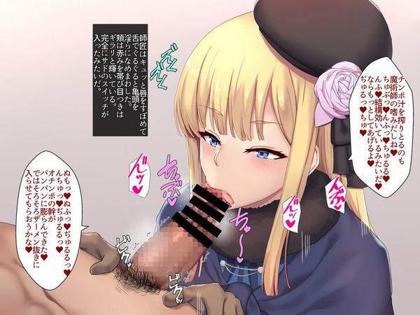 【大好物】美味しそうにチンポしゃぶってる二次エロ画像【1】