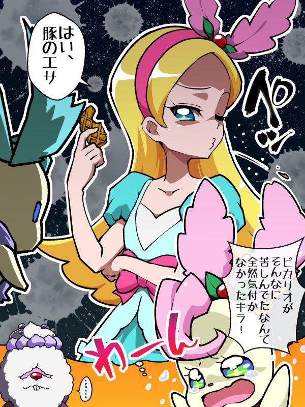【キラキラ☆プリキュアアラモード】キラ星シエル(きらほししえる)のエロ画像【キュアパルフェ】【8】