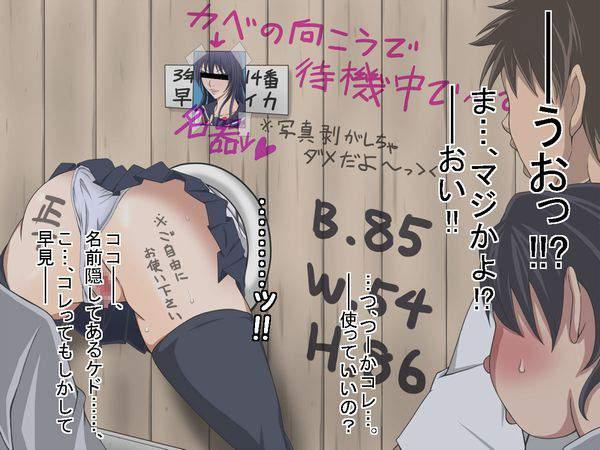 【さながら遺影】顔写真が貼られた壁尻の二次エロ画像【6】