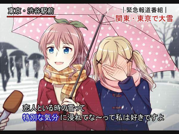【爆発しろ】恋人といる時の雪って特別な気分に浸れて僕は好きですの二次画像【22】