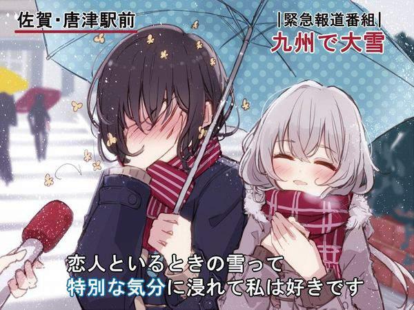 【爆発しろ】恋人といる時の雪って特別な気分に浸れて僕は好きですの二次画像【39】