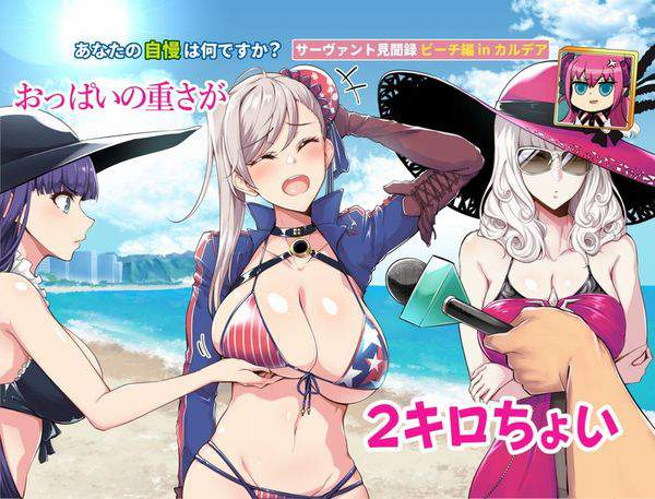 【Fate/GrandOrder】カーミラ(水着)のエロ画像【48】