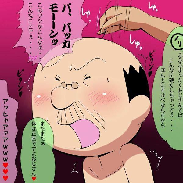 【国民的アニメ】サザエさんのエロ画像【49】