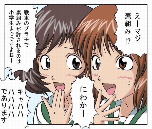 【キモーイガールズ】「童貞が許されるのは小学生までだよねー」の二次画像【1】