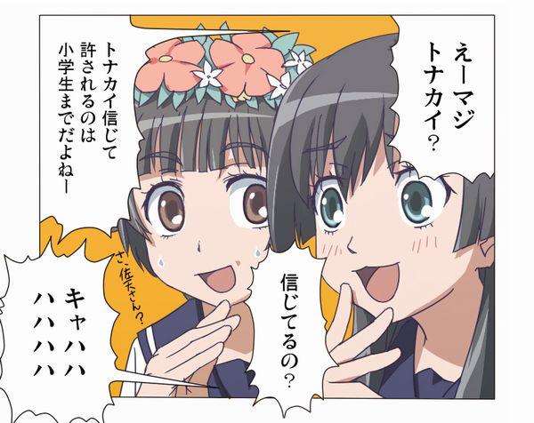 【キモーイガールズ】「童貞が許されるのは小学生までだよねー」の二次画像【2】