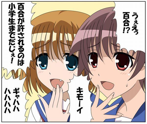 【キモーイガールズ】「童貞が許されるのは小学生までだよねー」の二次画像【10】