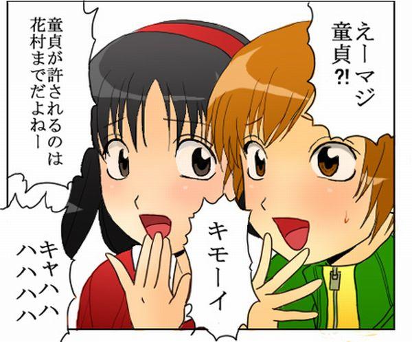 【キモーイガールズ】「童貞が許されるのは小学生までだよねー」の二次画像【14】