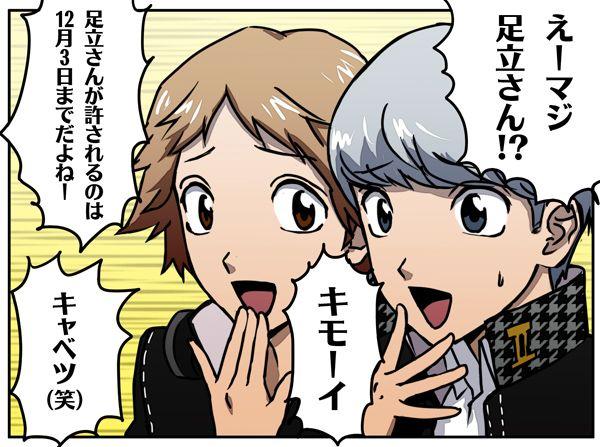 【キモーイガールズ】「童貞が許されるのは小学生までだよねー」の二次画像【15】