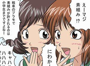 【キモーイガールズ】「童貞が許されるのは小学生までだよねー」の二次画像